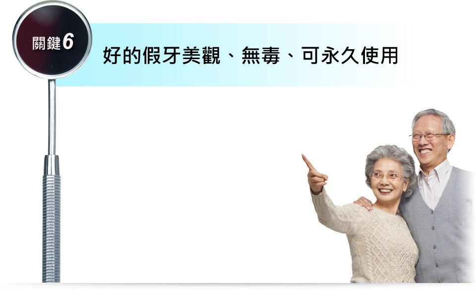 台中牙醫診所