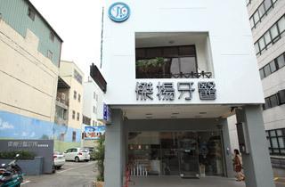 傑揚牙醫診所